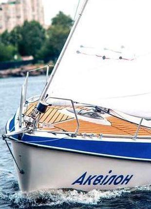 Прокат аренда парусной яхты в Киеве на Днепре