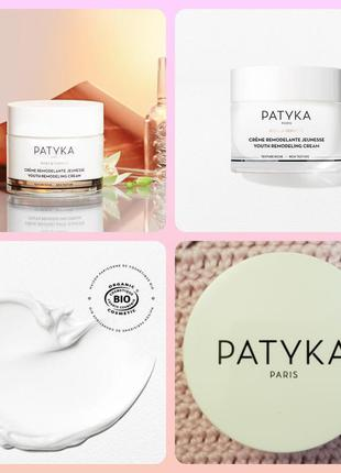 Patyka paris jeunesse remodeling cream крем ремоделирующий нас...