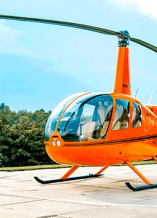 Прокат аренда вертолета Robinson R44