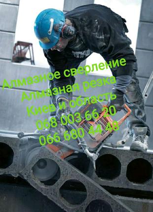 Алмазное сверление,бурение под вытяжку,рекуператор.Киев