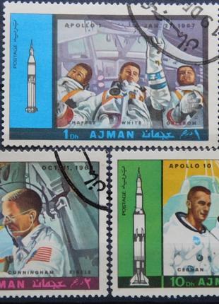 Аджман (ОАЭ) 1970 космос