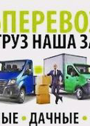 Грузоперевозки газель грузовое такси перевозка мебели грузов вещи