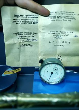 Нутромер НИ 18-50мм. КИЗ