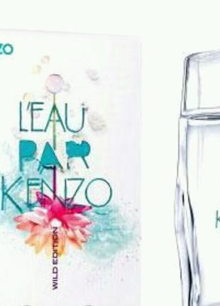 KENZO L'EAU PAR KENZO Wild Edition 50ML WOMEN женский парфюм