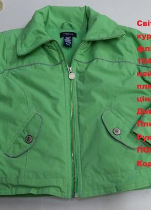 Детская куртка осень - зима на флисе размер 104-110