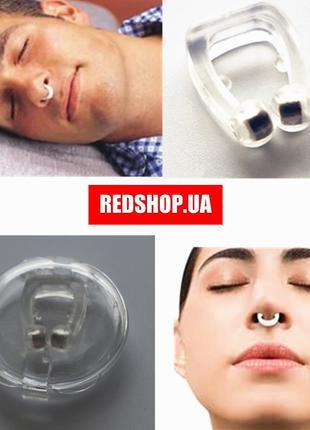 Магнитная клипса для носа от храпа, лечение апноэ (АнтиХРАП Анти