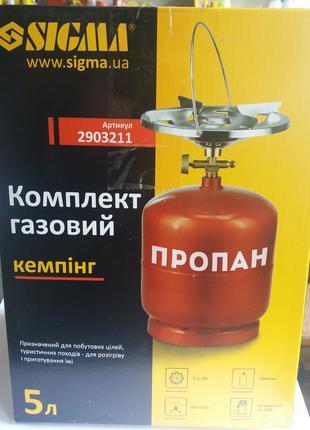 Комплект газовый кемпинг 5л Sigma (2903211)