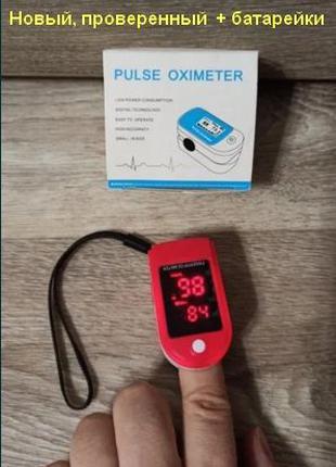 Оксиметр (+ батарейки)