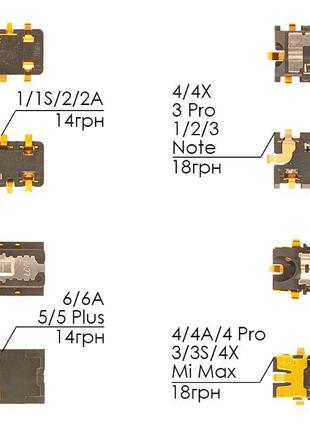 Разъём наушников | Xiaomi | Redmi [Note] 1/2/3/4/5/6 [S|A|X|Pr...