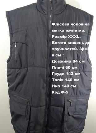 Флисовая мужская мягкая жилетка размер xxхl