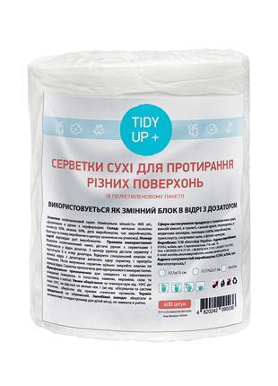 Салфетки сухие для уборки(полиэтиленовй пакет),17,5х15 см. 400 шт