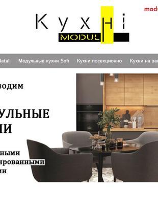 Кухни на заказ Киев /Модульные кухни Киев/Кухни Киев и обл