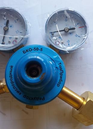 Редуктор с манометром кислородный БКО-50 (25 МПа) латунь