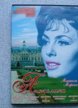DVD Мишель Мерсье: Анжелика