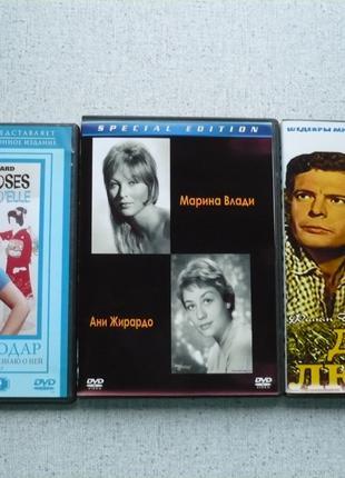 DVD Марина Влади - собрание фильмов