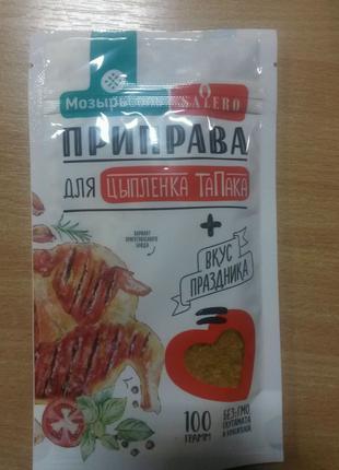 Приправa для цыпленка тапака (100 грамм). Белоруссия.