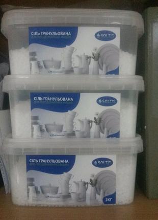 Соль для посудомоечных машин (2 кг)