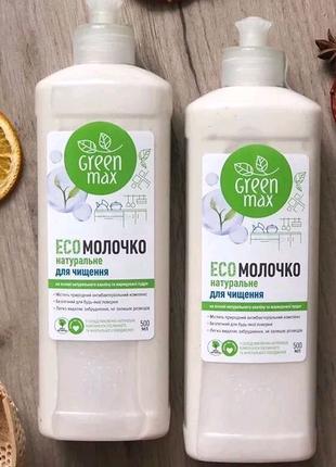 ♻️Eco Молочко для очищения загрязнений ™️ GREEN max