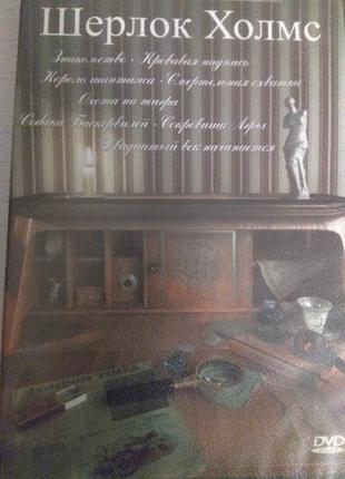 DVD Шерлок ХОЛМС (СССР) все серии (новый диск)