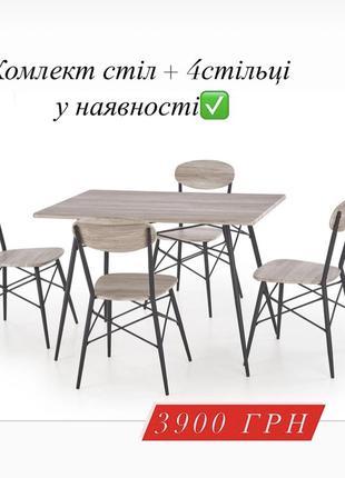 Комплект Стіл і стільці