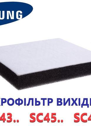 Фильтр выходной (микро) для пылесоса Samsung SC4300 DJ63-00669A