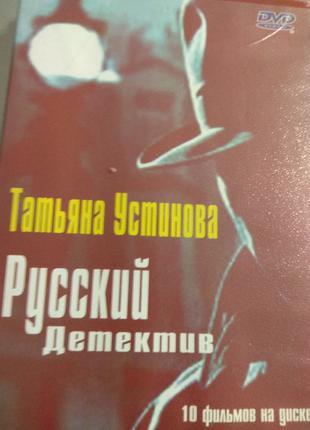DVD Детективы Татьяны Устиновой 10 сериалов