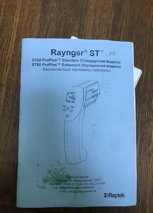 Пирометр Rayneg st-80