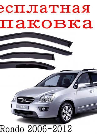 Дефлекторы окон Kia Rondo 2006 - 2012 ветровики