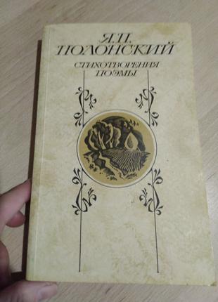 Яков Полонский. Стихотворения. Поэмы