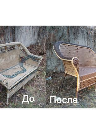 Реставрация, ремонт и изготовление мебели из ротанга