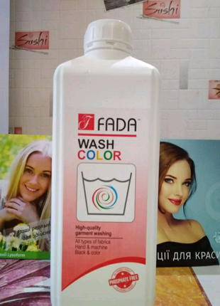 Фада для прання