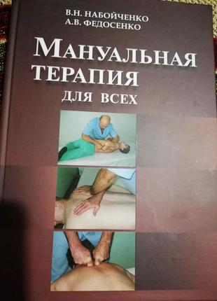 Мануальная терапия для всех
