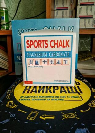 """Спортивна магнезія """"Sports Chalk"""""""