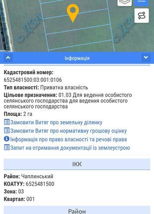 Продам земельный