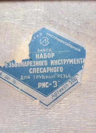 Набор Резьбонарезного инструмента.