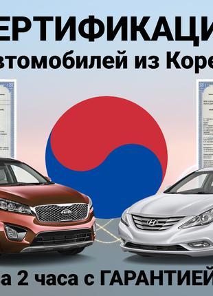 Сертификация авто из Кореи: Hyundai, Kia за 2 часа. Гарантия!