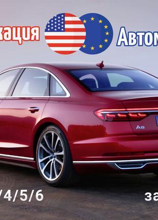 Сертификация авто из США, ЕС! Гарантия получения сертификата!