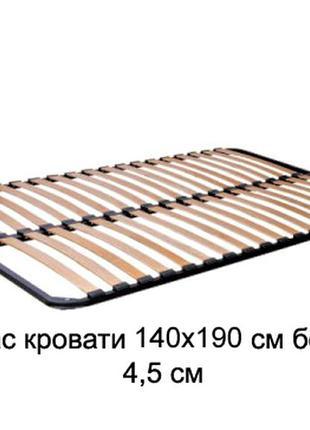 Каркас кровати 140х190 см, 4.5 см меджу ламелями, без ножек