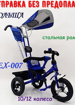 Трехколесный Детский Велосипед с Родительской Ручкой Lex-007