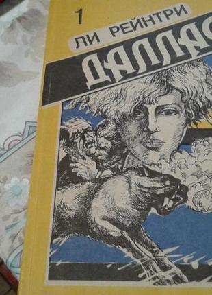 """Ли рейнтри """"даллас""""-роман о страстях. тайнах изменах любви"""