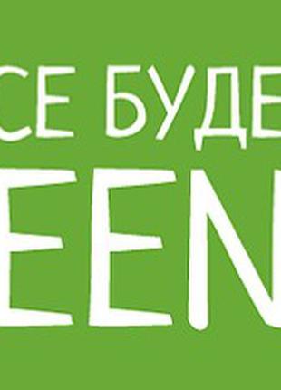 Green max средство натуральное для посуды, стирки, уборки дома