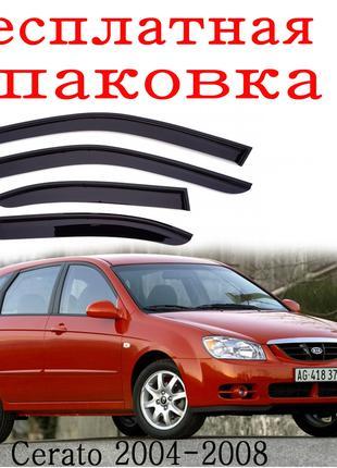 Дефлекторы окон Kia Cerato 2004 - 2008 Хечбек ветровики