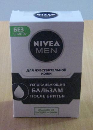 Бальзам после бритья Nivea Men (для чувствительной кожи)