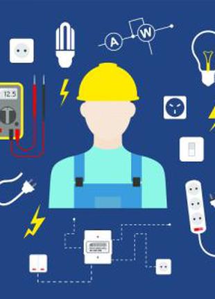 Электрик, электромонтаж силовых и осветительных сетей