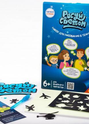 Доска для рисования светом Рисуй Светом pcA4, детское творчество
