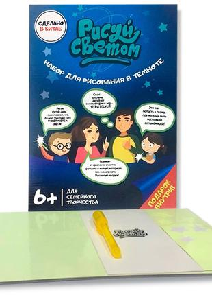 Доска для рисования светом Рисуй Светом pcA3, детское творчество