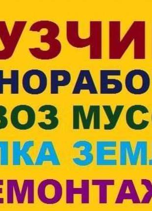 Разнорабочие Одеса ГрузчикиПодсобникиЗемлекопы