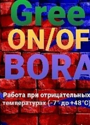 Кондиционер Gree серии Bora .Установка кондиционеров