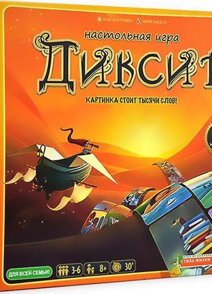 Настольная игра ассоциации Dixit Игромаг Libellud | Базовый набор
