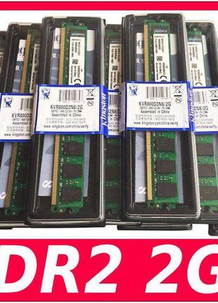 DDR2 -2 / 4 Gb Оперативная память